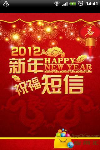 2012新年祝福+短信群发截图3