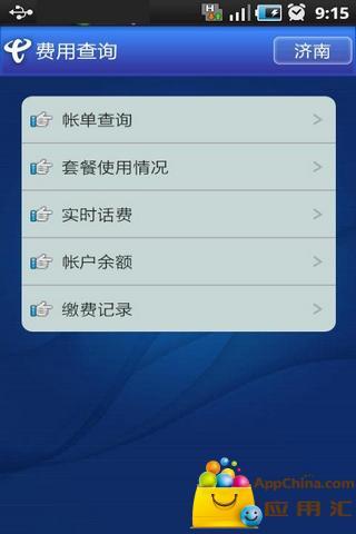 【免費生活App】山东电信掌上营业厅-APP點子