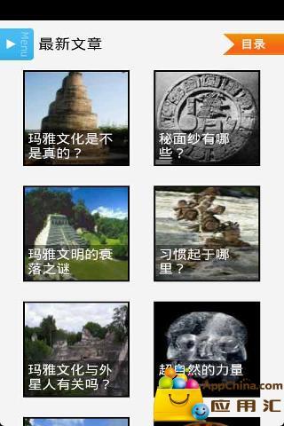 【免費書籍App】玛雅文化-APP點子