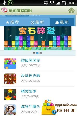 乐讯游戏中心 社交 App-愛順發玩APP