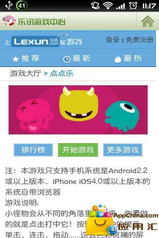乐讯游戏中心 社交 App-癮科技App