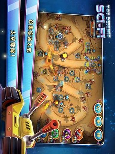 玩具塔防4:星海战争截图0