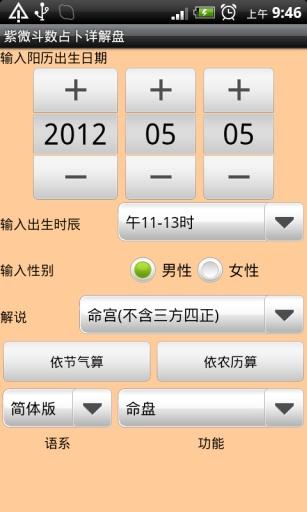 玩生活App|Amoney紫微斗数算命详解盘免費|APP試玩