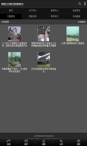 湖大土木建筑工程检测有限公司