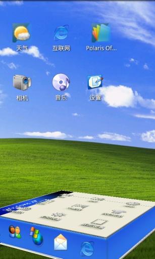 Windows-宝软3D主题