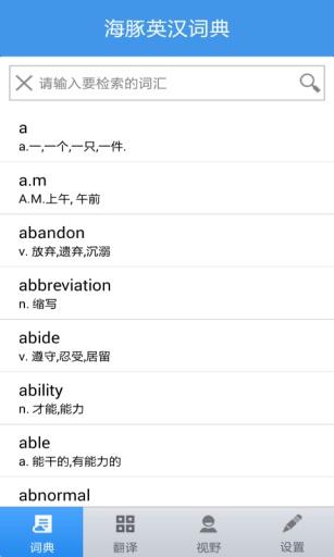 海豚英汉词典