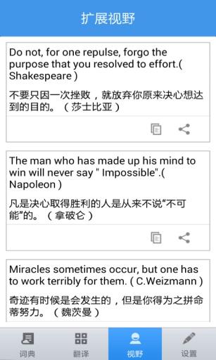 海豚英汉词典 玩生產應用App免費 玩APPs