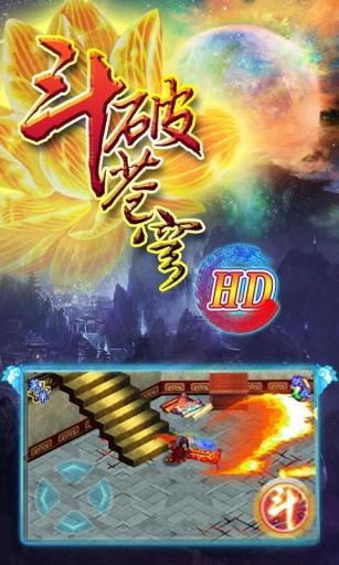 斗破苍穹HD终极版截图4