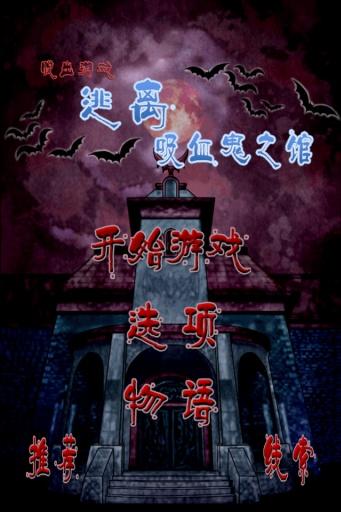 逃离吸血鬼之馆 汉化版