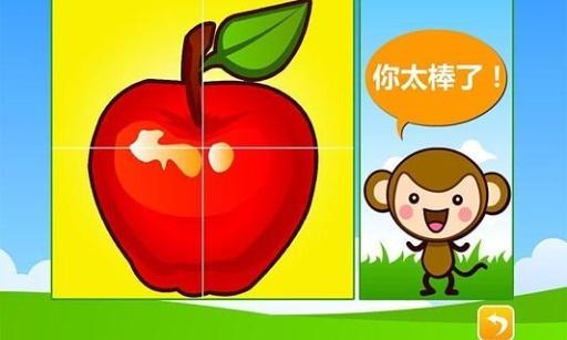 在拼图的时候认识水果