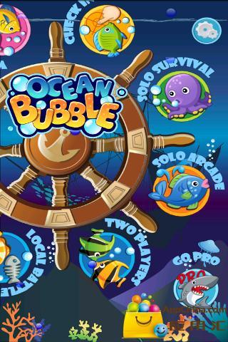 海洋泡泡龙(对战)截图1