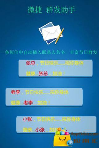 微捷短信群发助手