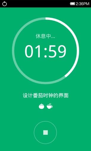 玩生產應用App|番茄时钟免費|APP試玩