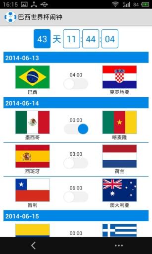 巴西世界杯闹钟