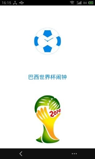 巴西世界杯闹钟|玩工具App免費|玩APPs