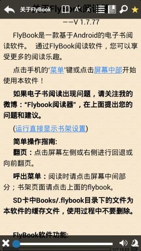 FlyBook阅读器截图1