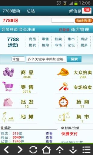 7788运动网