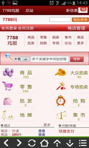 7788戏服网