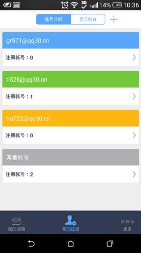 玩社交App 猪邮——注册专用邮箱免費 APP試玩