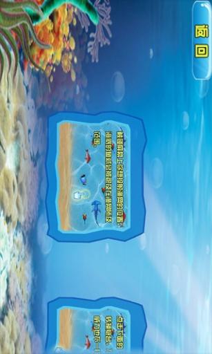 捕鱼之海底大冒险