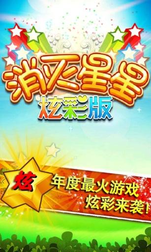 PopStar!消灭星星官方正版-全民最爱单机消除游戏:在App Store 上 ...