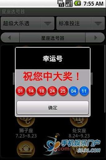 彩票幸运选号器截图2