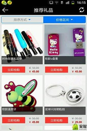 中国促销礼品网