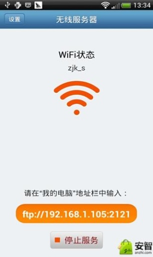 无线服务器截图2