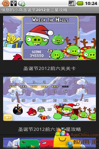 愤怒的小鸟圣诞节2012全三星攻略|玩遊戲App免費|玩APPs