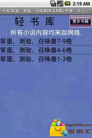 日本轻小说-笨蛋·测验·召唤兽(0-3.5卷)|玩書籍App免費|玩APPs