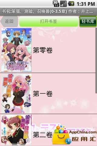 玩書籍App|日本轻小说-笨蛋、测验、召唤兽(4-6.5卷)免費|APP試玩