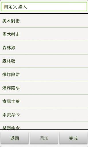 炉石记牌器 遊戲 App-愛順發玩APP