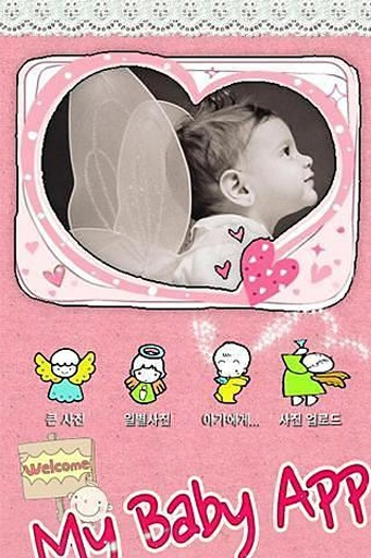 婴儿成长相册 截图6