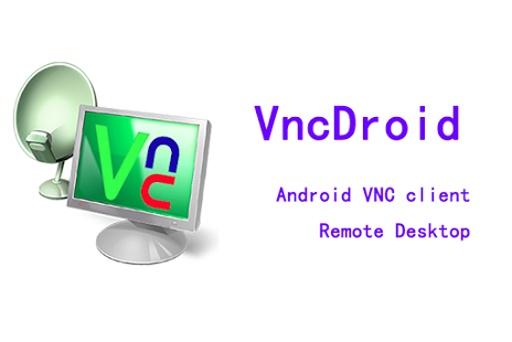 VNC远程 - 远程桌面控制截图0