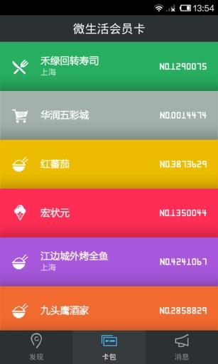 微生活会员卡 生活 App-癮科技App
