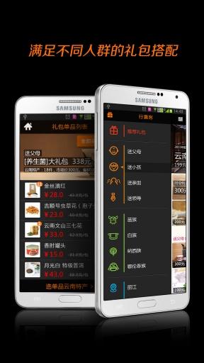 耘航货栈 購物 App-愛順發玩APP