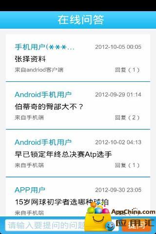 【免費生活App】网球大满贯-APP點子