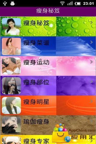 【免費生活App】瘦身秘笈-APP點子