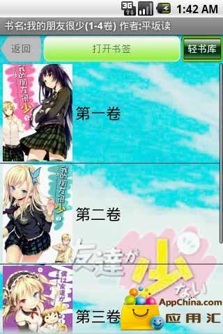 玩書籍App|日本轻小说-我的朋友很少(1-4卷)免費|APP試玩
