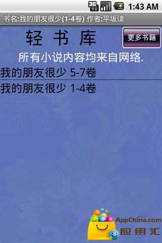 玩書籍App|日本轻小说-我的朋友很少(5-7卷)免費|APP試玩