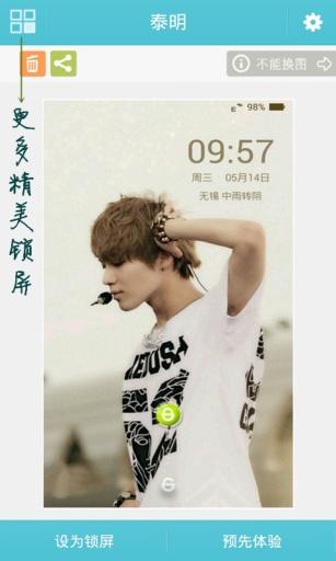 【免費工具App】shinee李泰民主题锁屏-APP點子
