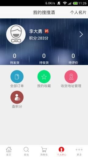 搜搜酒 購物 App-癮科技App