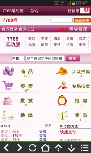 7788运动服网|玩購物App免費|玩APPs
