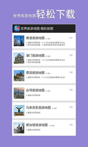 【免費生活App】世界旅游地图 精彩旅图-APP點子