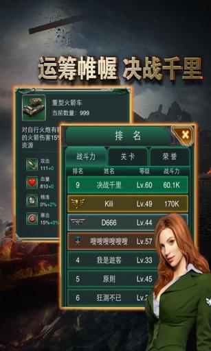 坦克风云截图4