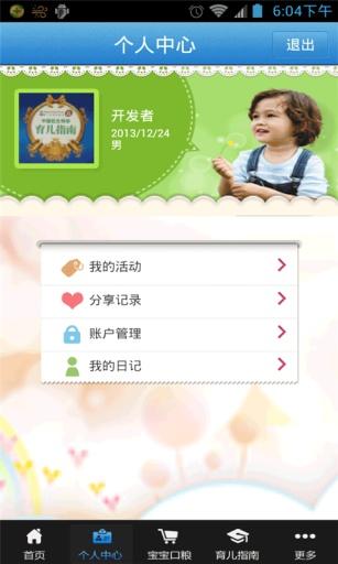 雅妈百宝箱 生活 App-愛順發玩APP