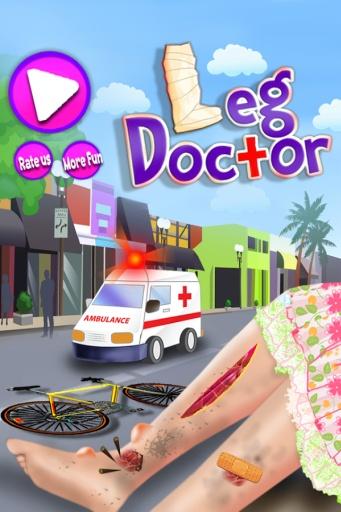 腿部外科医生截图1