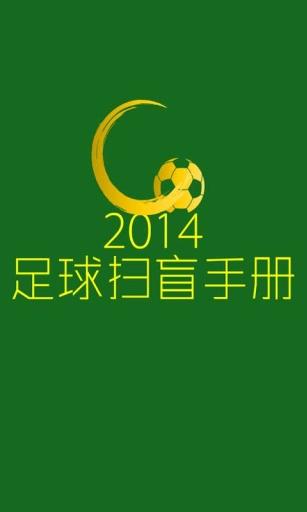 2014巴西世界杯扫盲手册