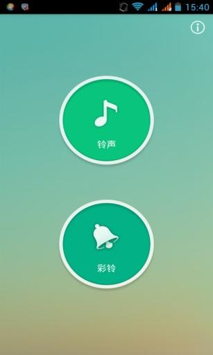 天铃铃app下载_天铃铃安卓版v2.1.6_游迅网