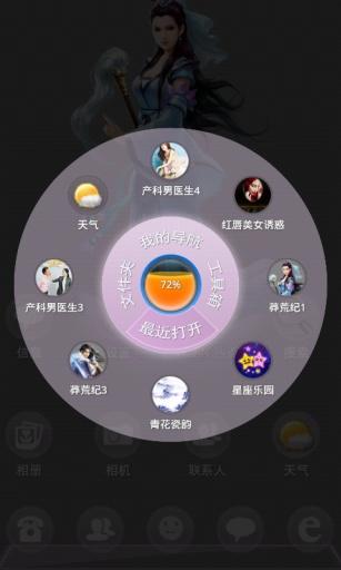 【免費工具App】莽荒纪1-3D桌面主题-APP點子